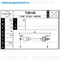 T39149, EAI, Полуось Ulysse, PSA 807, C8 2.2HDi левая