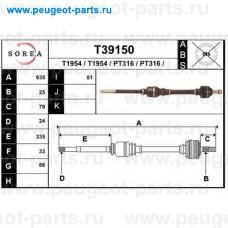 T39150, EAI, Полуось правая для Peugeot 308, Peugeot 3008, Peugeot 5008, Citroen C4, Citroen DS4