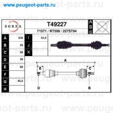 T49227, EAI, Полуось левая для Renault Megane 2
